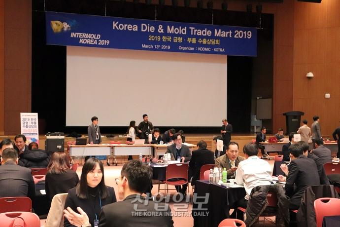 [포토뉴스] '인터몰드 코리아(INTERMOLD KOREA) 2019' 부대행사로 '수출상담회' 열려