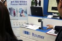 [포토뉴스][스마트팩토리·오토메이션월드] 공장 자동화 이끌 최신 기술은?