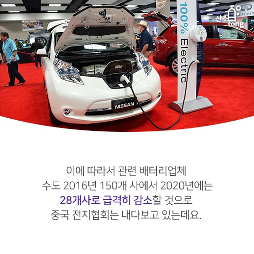 [카드뉴스] 중국이 낮춘 전기차 보조금, 한국 2차 전지 기업 '역풍?'