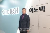 INNO TECH(이노텍), 인천 서부산업공단으로 사옥 확장 이전