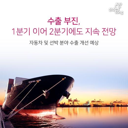 [카드뉴스] 수출 부진, 1분기 이어 2분기에도 지속 전망