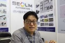 [KOFAS 2019] 서림오토메이션, 사용자 중심 비즈니스 영역 구축한다