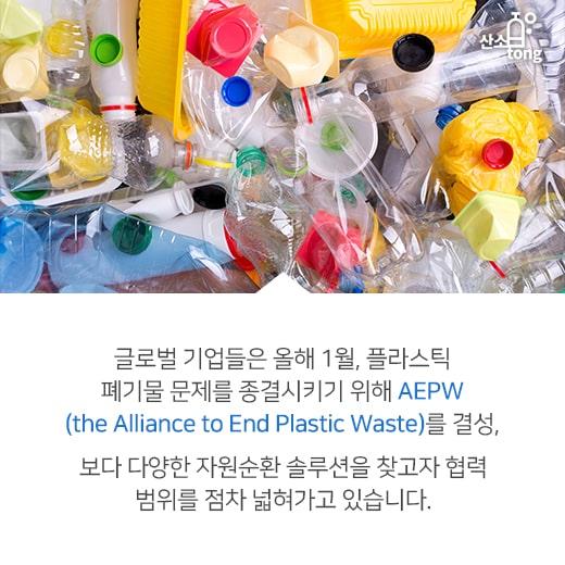 [카드뉴스] 폐기물도 자원이다, 플라스틱의 위협에 맞서는 '자원순환'