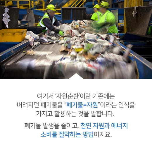[카드뉴스] 폐기물도 자원이다, 플라스틱의 위협에 맞서는 '자원순환' - 다아라매거진 카드뉴스