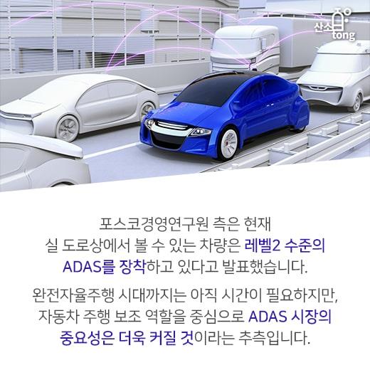 [카드뉴스] 자율주행차 시장, 운전자 보조하는 'ADAS'가 뜬다