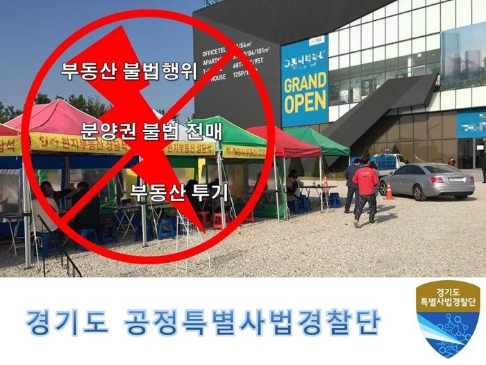 전국 최초 부동산 불법행위 전담 '부동산수사팀' 신설