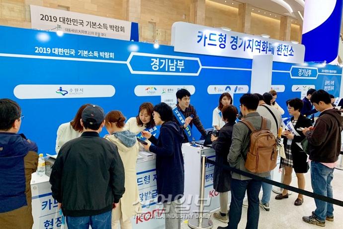 [포토뉴스] 2019 대한민국 기본소득박람회, 기본소득과 지역화폐의 '만남'
