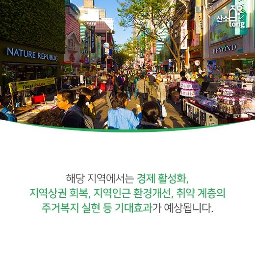 [카드뉴스] 도시재생 뉴딜사업, 현재 지표는?