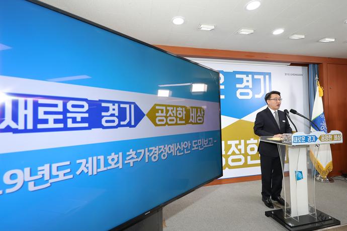 경기도 1조8천902억 원 추경 편성…경제활성화·미세먼저 저감 '중점'