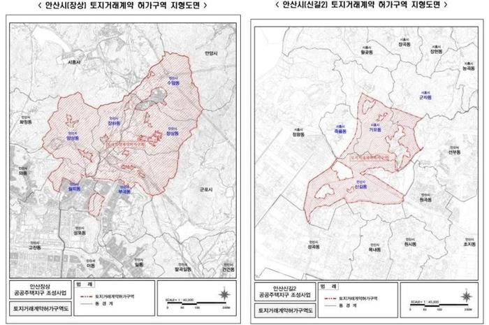 안산 신규택지, 2년간 토지 거래허가구역 지정