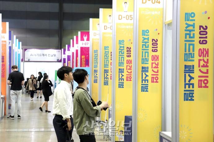 [포토뉴스] 중견기업 일자리 박람회 통해 청년 일자리 '해소'