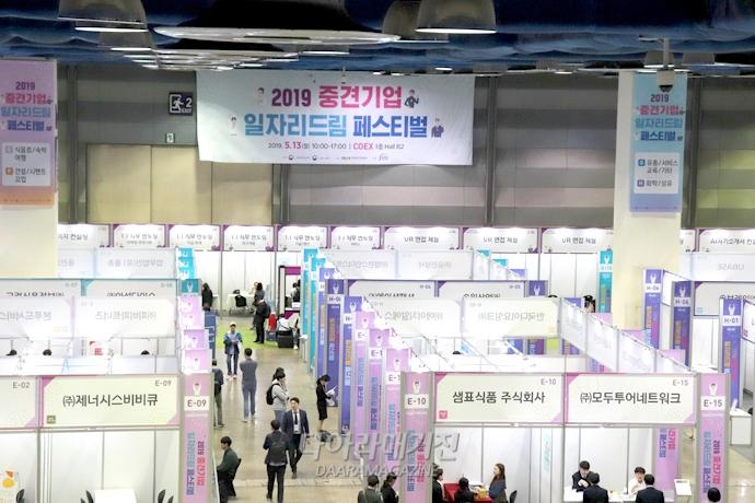 [포토뉴스] 중견기업 일자리 박람회 통해 청년 일자리 '해소' - 다아라매거진 전시회뉴스