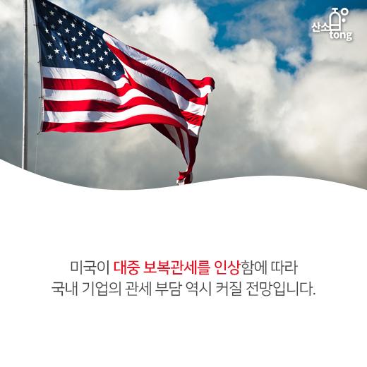 [카드뉴스] 미국, 대중 보복관세 인상…국내 기업 관세 부담↑