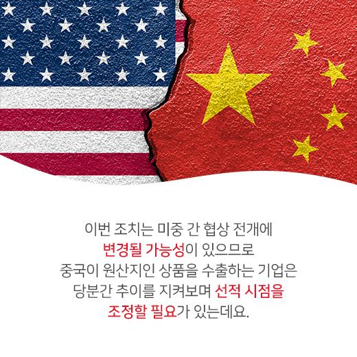 [카드뉴스] 미국, 대중 보복관세 인상…국내 기업 관세 부담↑ - 다아라매거진 카드뉴스