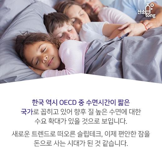 [카드뉴스] 편안한 잠, 돈으로 사는 시대? '슬립테크'가 뜬다