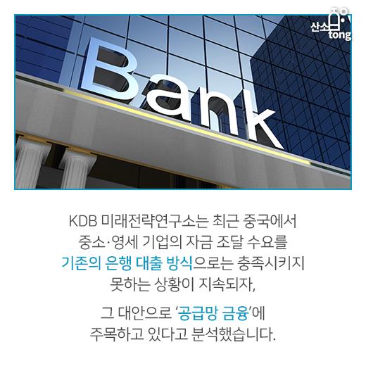 [카드뉴스] '공급망 금융', 중국의 新 금융 트렌드로 등장