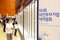 [포토뉴스] 외국인투자기업 채용박람회, 구직자 글로벌 기업 취업 기회 '제공'