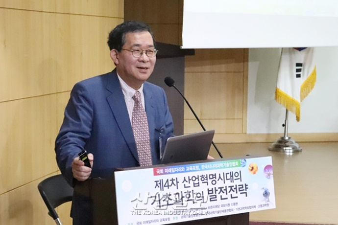 """""""한국, 4차 산업혁명에 맞는 기초과학 발전 전략 마련해 '추격국' 탈피하자"""""""