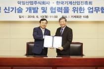 금형 신기술 개발에 한국기계산업진흥회와 덕일산업 서로 협력