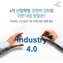 4차 산업혁명, 경쟁력 강화를 위한 대응 방향은?