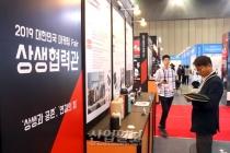 [포토뉴스] 2019 대한민국 마케팅 페어, 유통사·중소기업 간 '상생의 장'
