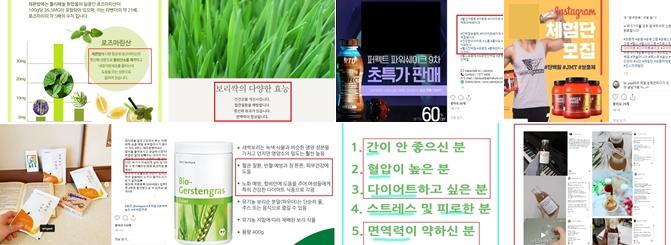 허위·과대광고 사이트 1천930개 차단, 판매업체 415곳 적발