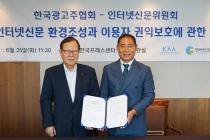 인터넷신문위원회-한국광고주협회, 업무협약