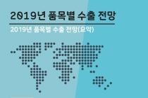 [그래픽뉴스] 미·중 무역분쟁 불확실성, 수출 마이너스 성장