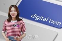 [바로보는 산업말] 제조현장의 쌍둥이, '디지털 트윈'을 아시나요?