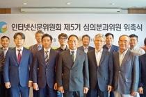 인터넷신문위원회, 제5기 심의분과위원 위촉