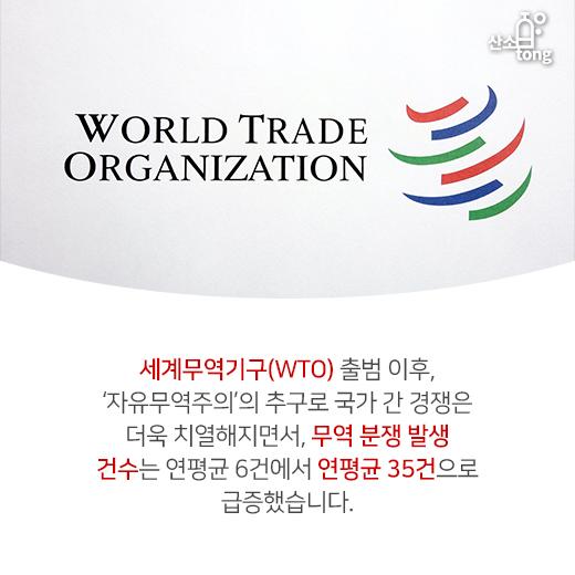 [카드뉴스] 무역 분쟁, WTO 출범 이후 증가 추세를 보이는 원인은?