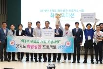 포천·오산 지역상권 '희망상권 프로젝트' 선정
