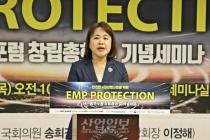 """""""4차 산업혁명 시대, EMP 위협 가능성↑…국가 차원의 방호 준비 필요"""""""