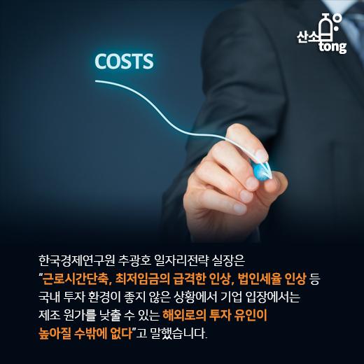 [카드뉴스] 제조업 해외투자 증가율, 국내 설비투자 증가율 2배 넘어