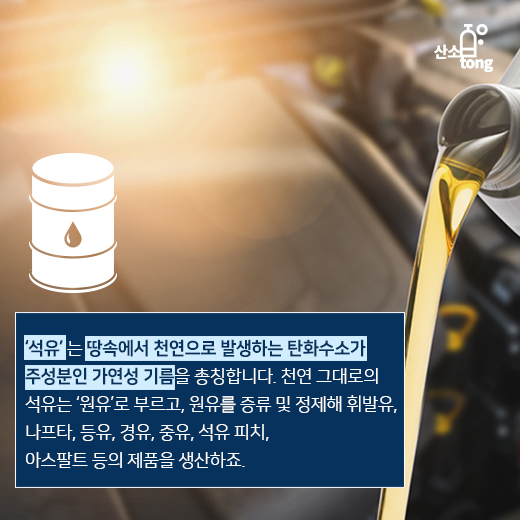 [카드뉴스] 국제석유자본이 AI와 전기차 기술에 투자하는 이유는?
