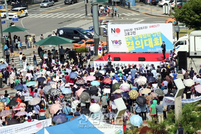 [포토뉴스] 'NO JAPAN, YES KOREA', 일본 경제침략 규탄 결의대회 열려