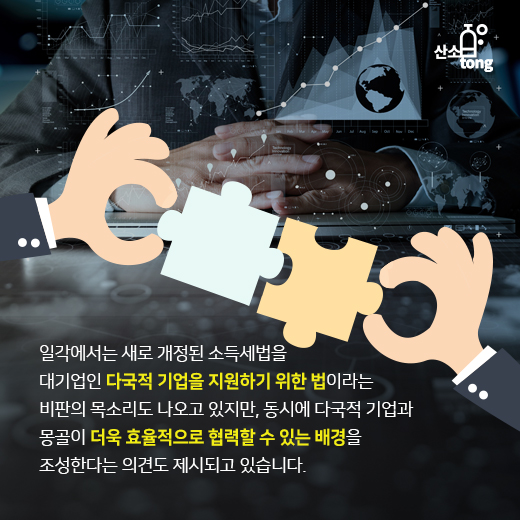 [카드뉴스] 몽골, 13년 만에 소득세법 대폭 개정