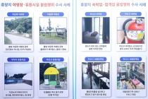 미등록 야영장, 무허가 유원시설 등 67개소(68건) 적발