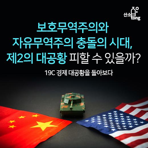 보호무역주의와 자유무역주의 충돌의 시대, 제2의 대공황 피할 수 있을까?