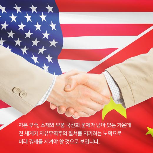 보호무역주의와 자유무역주의 충돌의 시대, 제2의 대공황 피할 수 있을까? - 다아라매거진 카드뉴스