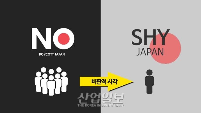 """[동영상뉴스] 日 수출 허가에도 열리지 않는 한국 민심…""""이번 불매운동, 이전과는 달라"""""""