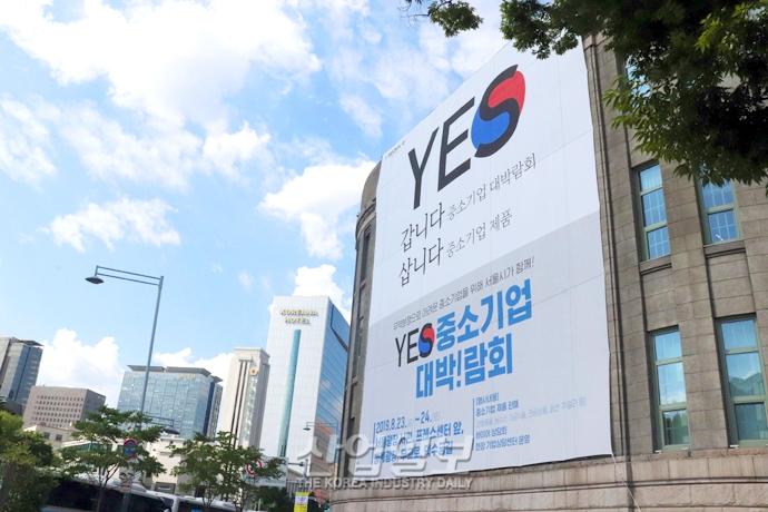 [포토뉴스] YES 중소기업 대박람회, 일본 수출규제 최소화 '지원'