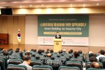 """""""스마트빌딩, 한국 위상 전 세계에 높이는 주역될 것"""""""