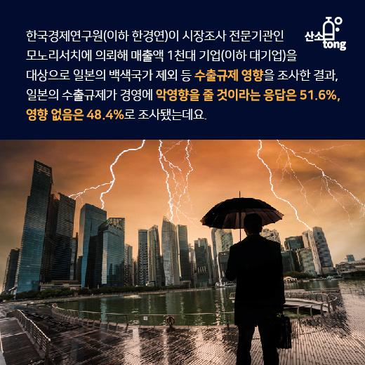 [카드뉴스] 국내 대기업 절반 이상, 일본 수출규제 영향 경영 악화 '전망'
