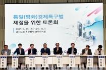 남북한 경제공동체 실현, 통일(평화)경제특구법 제정 절실