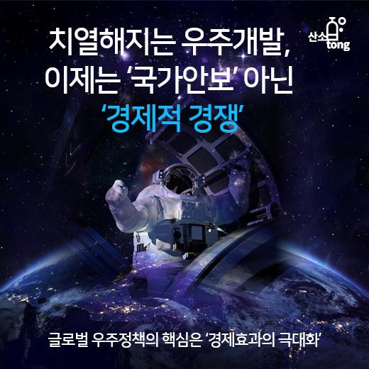 [카드뉴스] 치열해지는 우주개발, 이제는 '국가안보' 아닌 '경제적 경쟁'