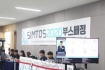 개막 200여 일 남은 SIMTOS 2020, 부스배정 생중계로 열기 점화