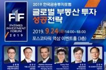 [2019한국금융포럼] 국내외 부동산투자 전문가 성공전략 모색