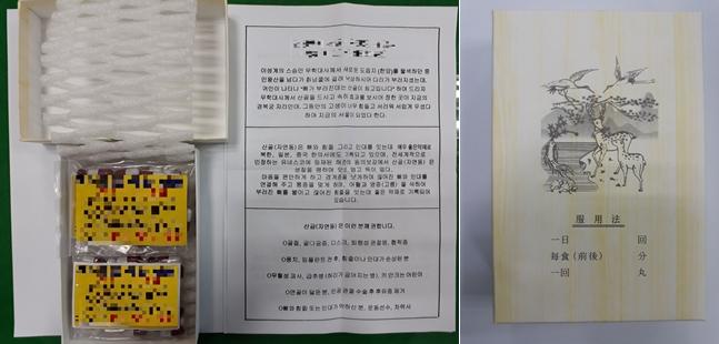 일명 '산골'로 불리는 '자연동' 한약제제 무허가 제조·판매