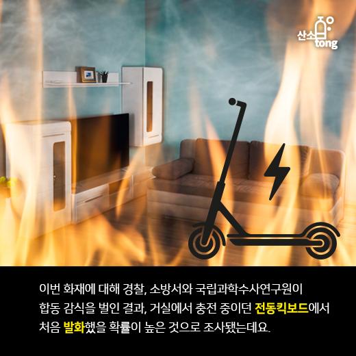 [카드뉴스] 추석 연휴 일가족 덮친 화재 발생, 연이은 전동킥보드 배터리 폭발 사고